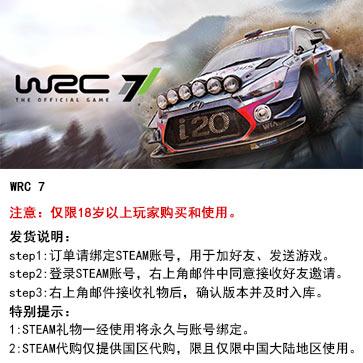 世界汽车拉力锦标赛7 WRC7 PC版 STEAM国区代购(标准版)