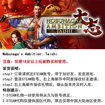 信长之野望:大志 PC版 中文 STEAM国区代购(标准版)