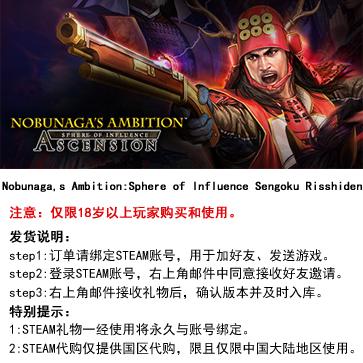 信长之野望创造:战国立志传 PC版 中文 STEAM国区代购(标准版)