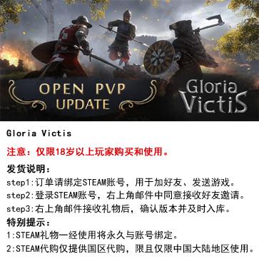 征服的荣耀 PC版 中文版 STEAM国区代购(标准版)