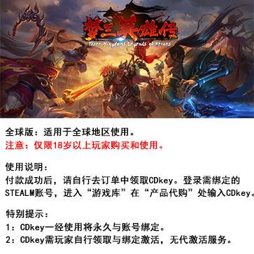 梦三英雄传 PC版 中文 全球版key