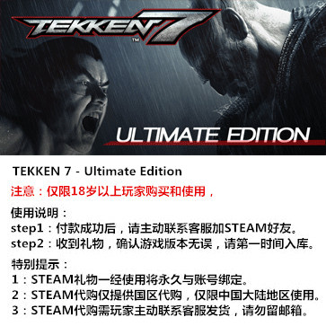 铁拳7 PC版 中文 STEAM国区代购(豪华版)