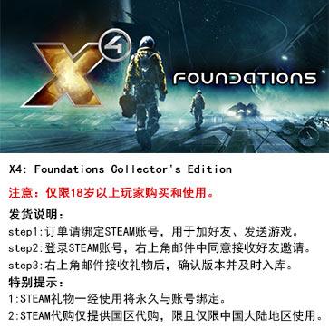 X4:基石 PC版 中文 STEAM国区代购(豪华版)
