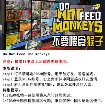 不要喂食猴子 PC版 中文 STEAM国区代购(标准版)