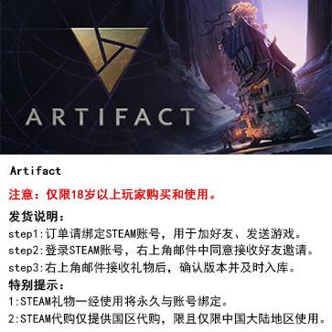 石器牌 Artifact PC版 中文 STEAM国区代购(标准版)