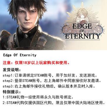 永恒边缘 PC版 中文 STEAM国区代购(标准版)