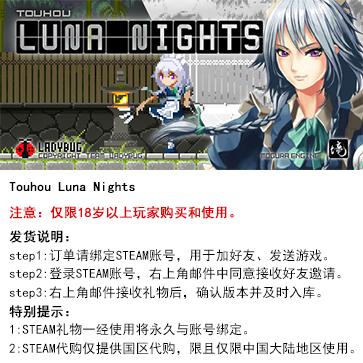 东方月夜 PC版 中文 STEAM国区代购(标准版)