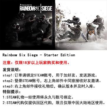 彩虹六号:围攻行动 PC版 中文 STEAM国区代购(入门版)