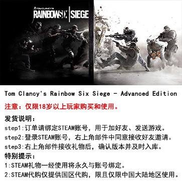 彩虹六号:围攻行动 PC版 中文 STEAM国区代购(高级版)