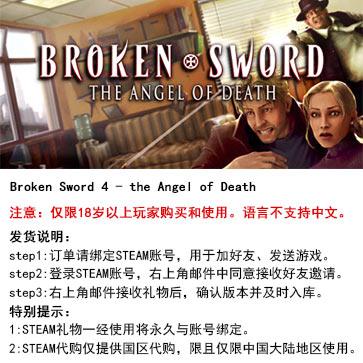 断剑4之死亡天使 PC版  STEAM国区代购(标准版)