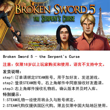 断剑5:毒蛇诅咒 PC版  STEAM国区代购(标准版)