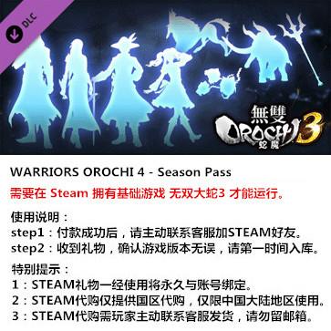 无双大蛇3 PC版 中文 STEAM国区代购(季票)