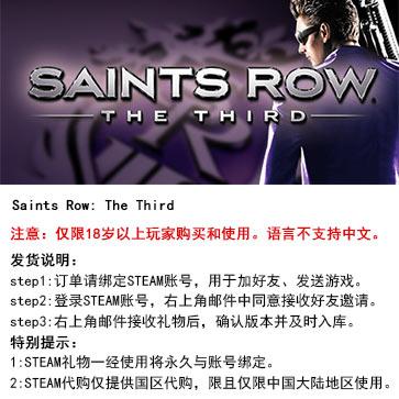 黑道圣徒3 PC版 STEAM国区代购(标准版)