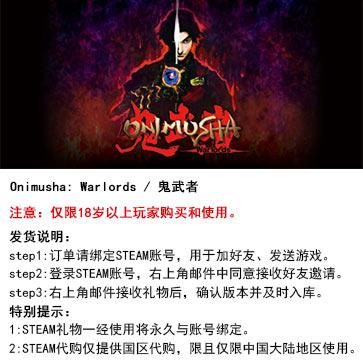 鬼武者:重制版 PC版 中文 STEAM国区代购(标准版)