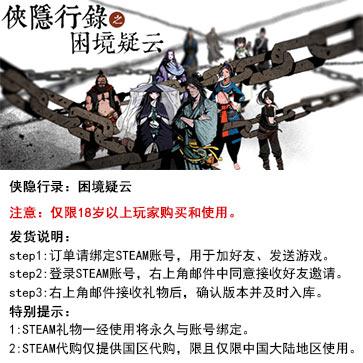 侠隐行录:困境疑云 PC版 全球版key