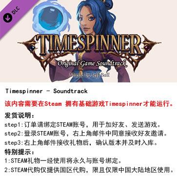 时间操控者 PC版 STEAM国区代购(DLC)
