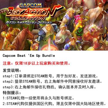 卡普空街机合集 PC版 中文 STEAM国区代购(标准版)