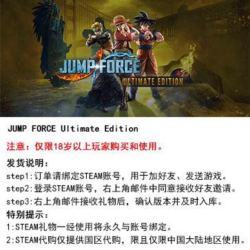 Jump大乱斗 PC版 中文 STEAM国区代购(终极版)