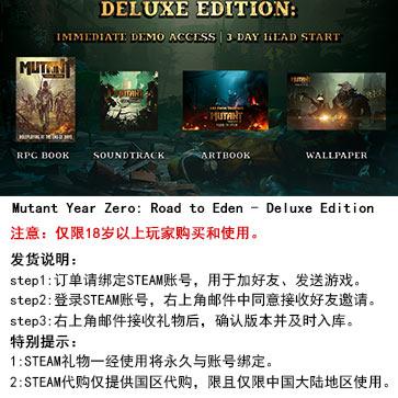 突变元年:伊甸园之路 PC版 中文 STEAM国区代购(豪华版)