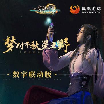 古剑奇谭3 PC版 数字联动版