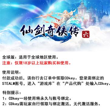 仙剑奇侠传6 PC版 全球版key
