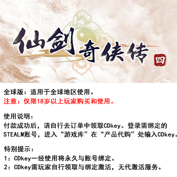 仙剑奇侠传4 PC版 全球版Key
