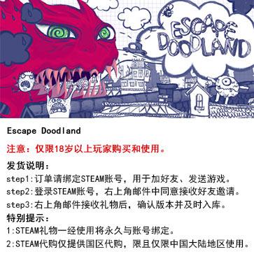 逃离涂鸦之地 PC版 中文 STEAM国区代购(标准版)