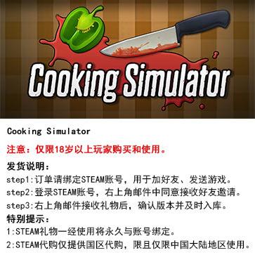 料理模拟器 PC版 中文 STEAM国区代购(标准版)