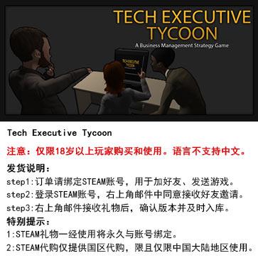 科技公司管理大亨 PC版 STEAM国区代购(标准版)