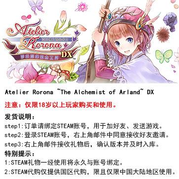 亚兰德的炼金术士:新萝萝娜的工作室-起始物语 PC版 中文 STEAM国区代购(标准版)