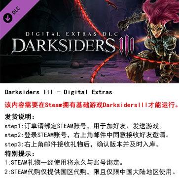 暗黑血统3 PC版 中文 STEAM国区代购(DLC)