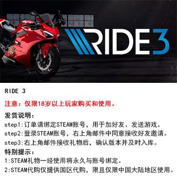极速骑行3 PC版 中文 STEAM国区代购(标准版)
