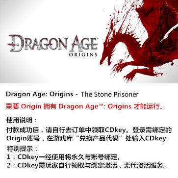 龙腾世纪:起源 PC版  额外DLC