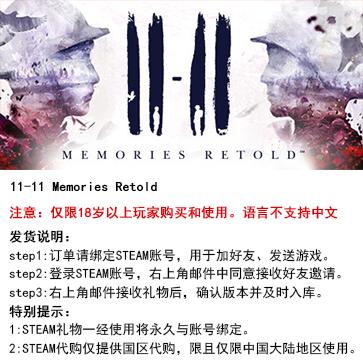 11-11:复述回忆 PC版  STEAM国区代购(标准版)