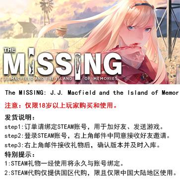 失踪:J.J.麦克菲尔德与追忆之岛 PC版 中文 STEAM国区代购(标准版)