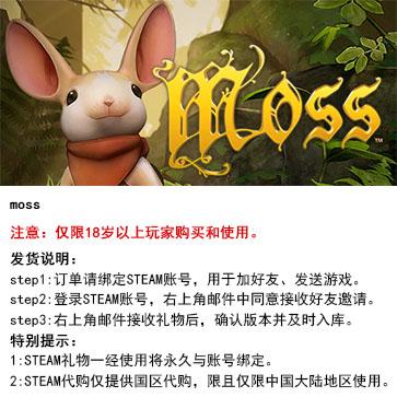 Moss PC版 中文 STEAM国区代购(标准版)