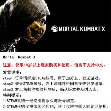 真人快打X PC版 STEAM国区代购(标准版)