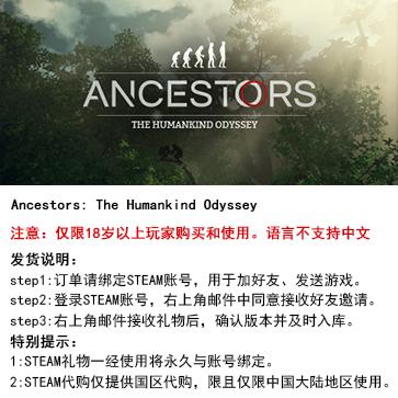 先祖:人类奥德赛 PC版 STEAM国区代购(标准版)