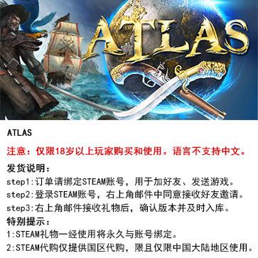 ATLAS PC版 STEAM国区代购(标准版)