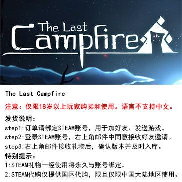 最后的篝火 PC版 STEAM国区代购(标准版)