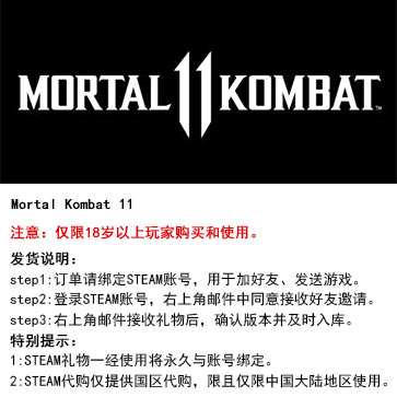 真人快打11 PC版 中文 STEAM国区代购(标准版)