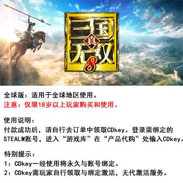 真三国无双8 PC版 中文 全球版key