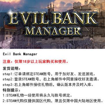 邪恶银行经理 PC版 中文 STEAM国区代购(标准版)