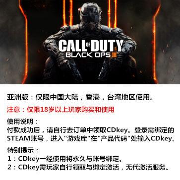 使命召唤12:黑色行动3 PC版 中文 亚洲版key