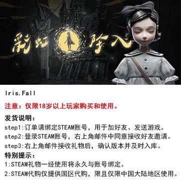 彩虹坠入 PC版 中文 STEAM国区代购(标准版)