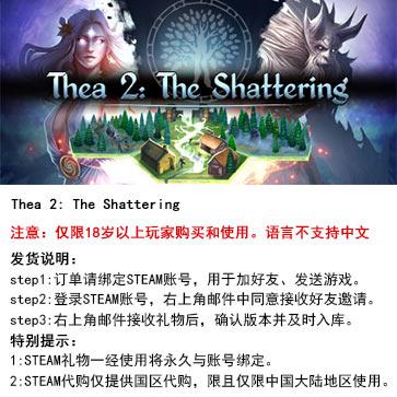 西娅2:粉碎 PC版 STEAM国区代购(标准版)