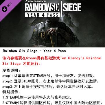 彩虹六号:围攻行动 PC版 中文 STEAM国区代购(季票)
