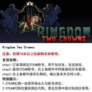 王国:两位君主 PC版 中文 STEAM国区代购(标准版)