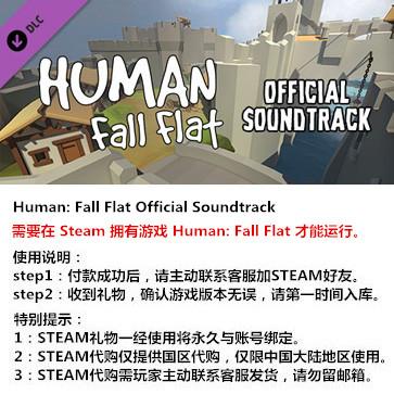 人类:一败涂地 PC版 中文 STEAM国区代购(DLC)