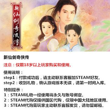 新仙剑奇侠传 PC版 STEAM国区代购(标准版)